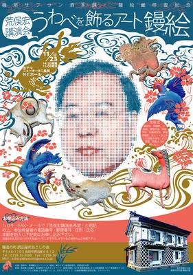 荒俣宏講演会「うわべを飾るアート 鏝絵」フライヤー