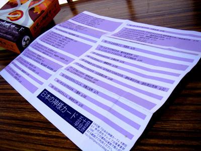 日本の神様カード 五十音順早見表 見開き