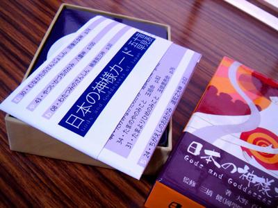 日本の神様カード 五十音順早見表