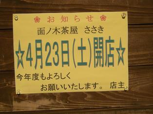 DSCN7894_340.JPG
