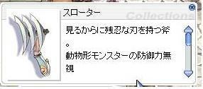 2_3_slowter.JPG