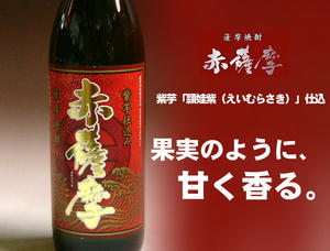 akasatsuma_590.jpg