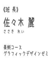 sasaki_t.jpg