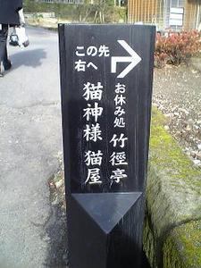 仙巌園猫神神社案内板