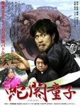 jyakakudouji-chirashi.JPG
