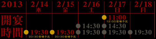 img_stl07_timetable.jpg