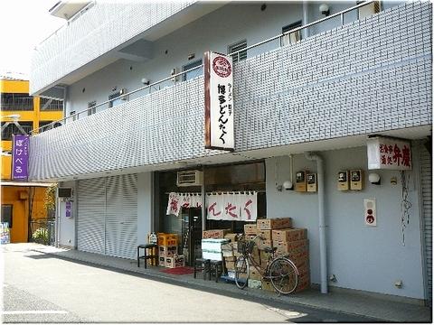 ラーメン餃子 博多どんたく(さがみ野)