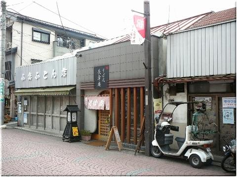 長寿庵(飯能市)