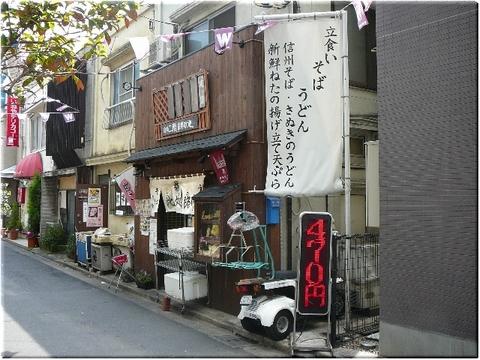 早稲田の此処路