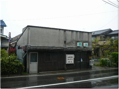 松本市の源太