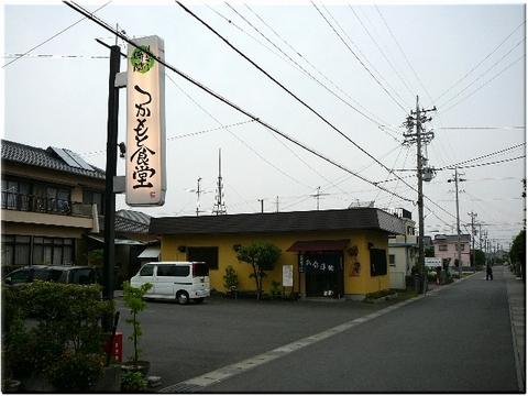 焼津のつかもと食堂