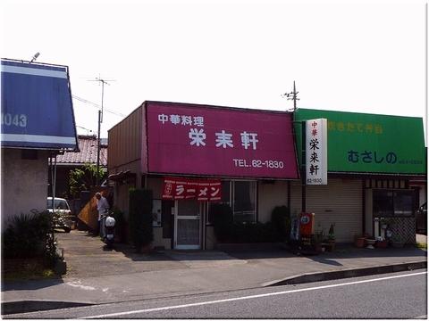 栄来軒(龍ヶ崎市)