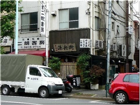 源兵衛(新宿区早稲田)