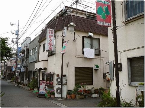 新新飯店(東村山市)