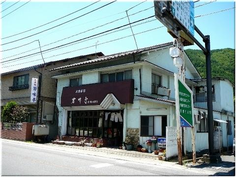 芳味亭(片品村)