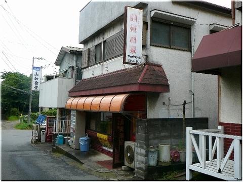 蘭苑酒家(平塚市)