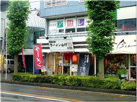 ラーメン山村(坂戸市)
