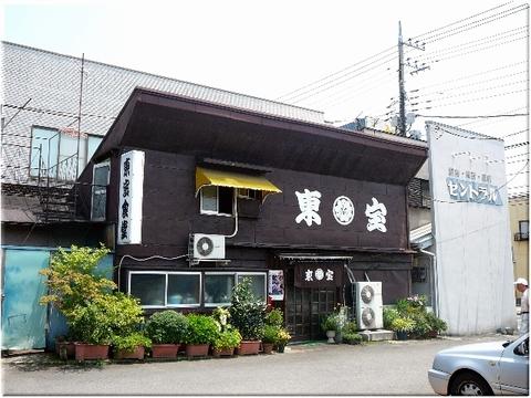 東宝食堂(栃木)