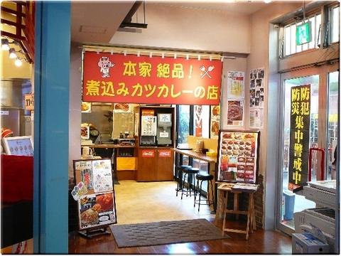 煮込みカツカレーの店(幕張)