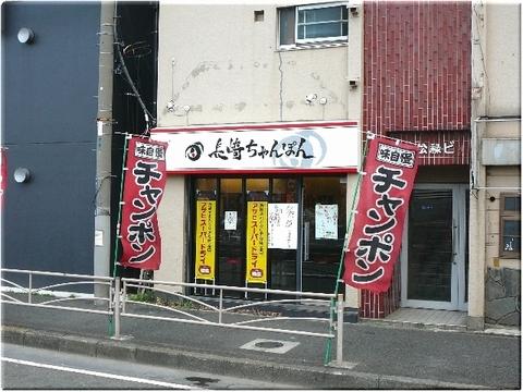 長崎ちゃんぽん(溝の口)