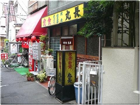 丸長食堂(高円寺)