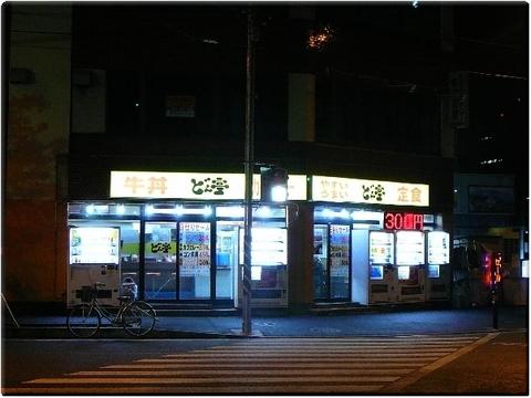 どん亭(武蔵新城・高津)