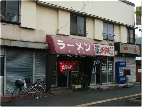のりくら(川崎)