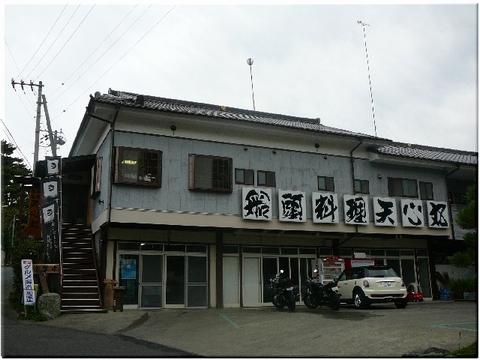 天心丸(北茨城)
