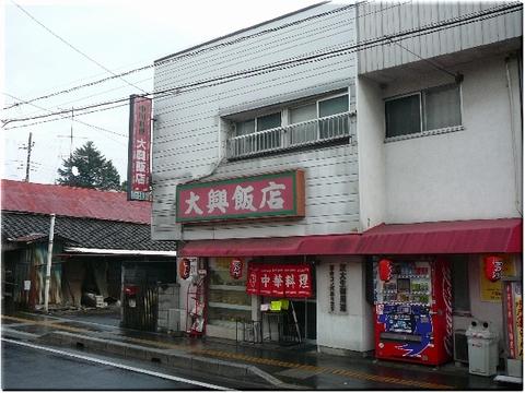 大興飯店(水戸市)
