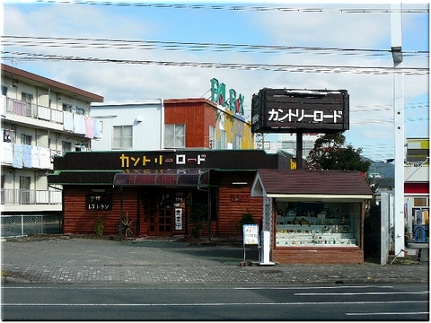 カントリーロード(焼津市)