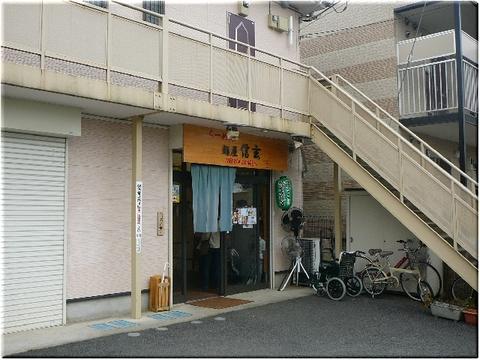 麺屋信玄(坂戸)