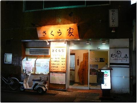さくら家(長野)