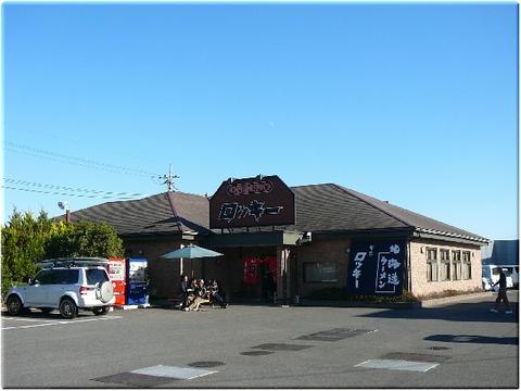帯広ロッキー(山武市)
