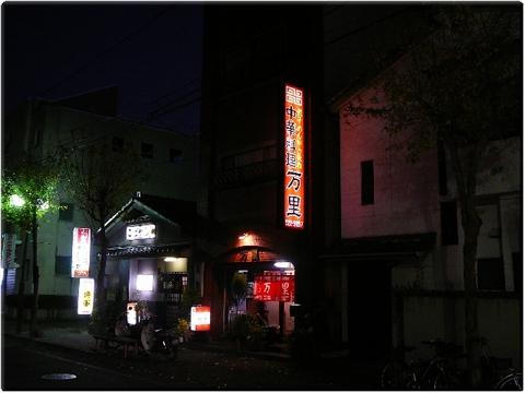 万里(桐生市)