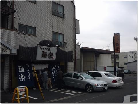 麺楽(青梅市)
