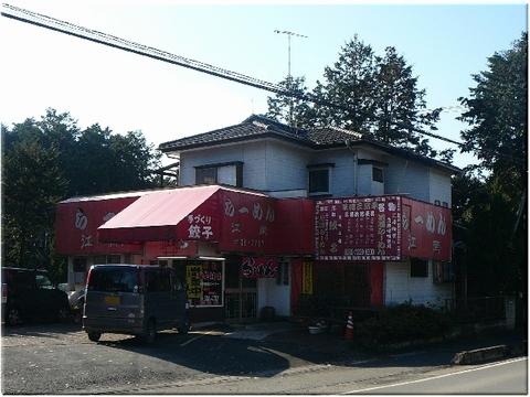 らーめん江南(熊谷市)