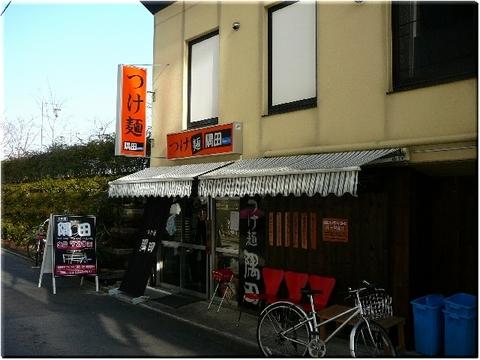 隅田(新川)
