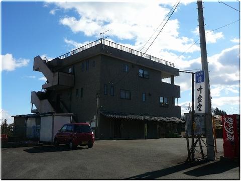 叶食堂(渋川)
