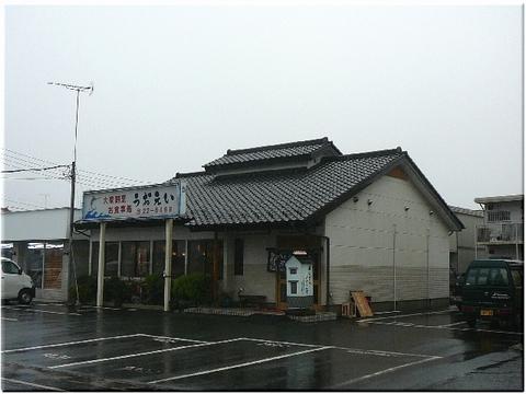 うおえい(栃木市)