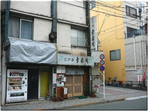 幸寿司(国立)