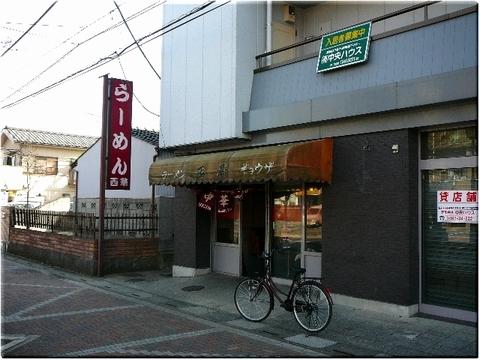 西華(東松山)