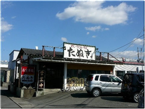 たぬき(沼津)