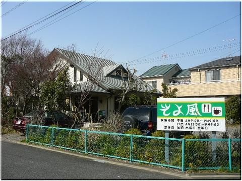 そよ風(静岡市)