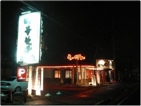 みやこ家(さくら市)