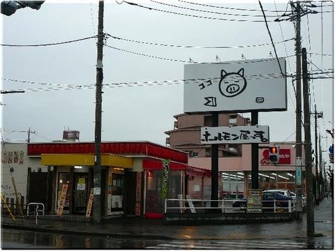 しんちゃん(せんげん台)