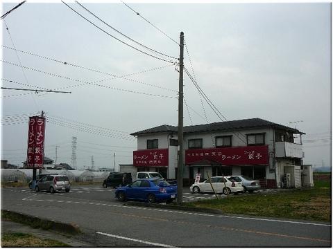 南天紅(児玉郡)