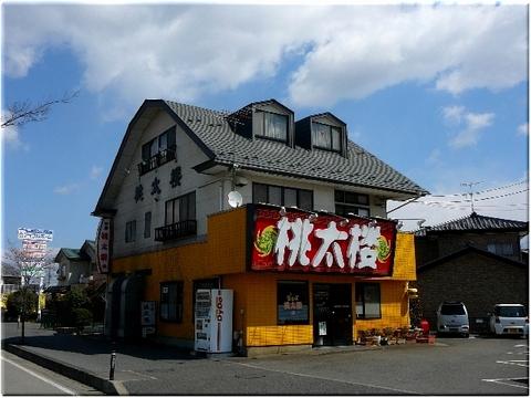 桃太楼(福島市)