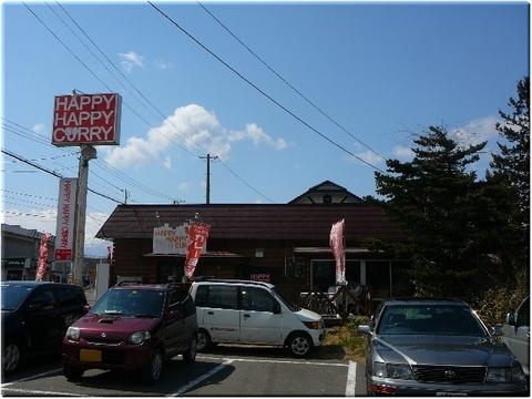 ハピカレ(福島市)