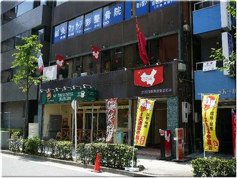 イーチャン(新横浜)