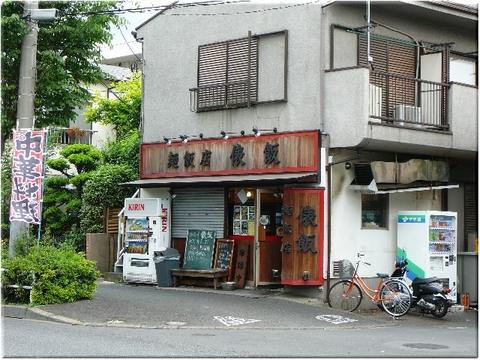 俵飯(小金井)
